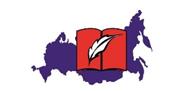 Второй методический марафон, посвященный Году литературы в России «Литературные места России и родного края»